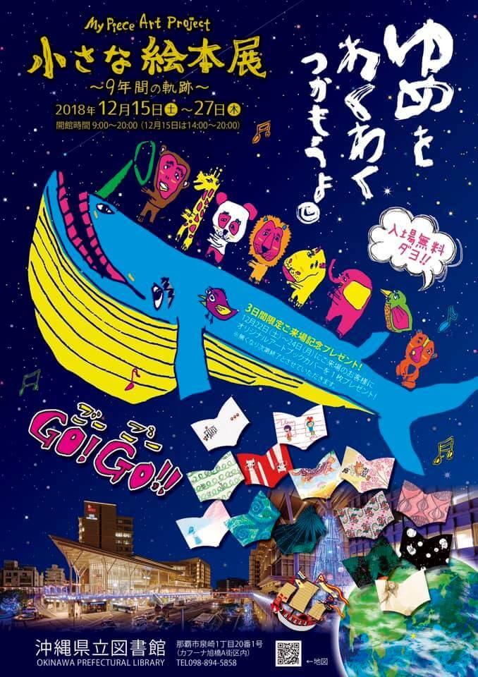 マイピース・アート・プロジェクト『小さな絵本展 − 9年間の軌跡 −』@沖縄県立図書館