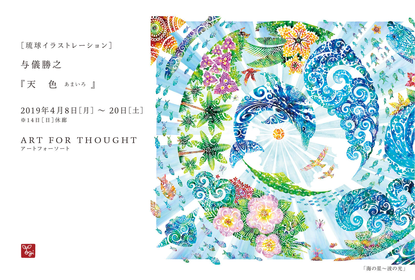 〈個展〉『天色』@ART FOR THOUGHT(東京銀座)