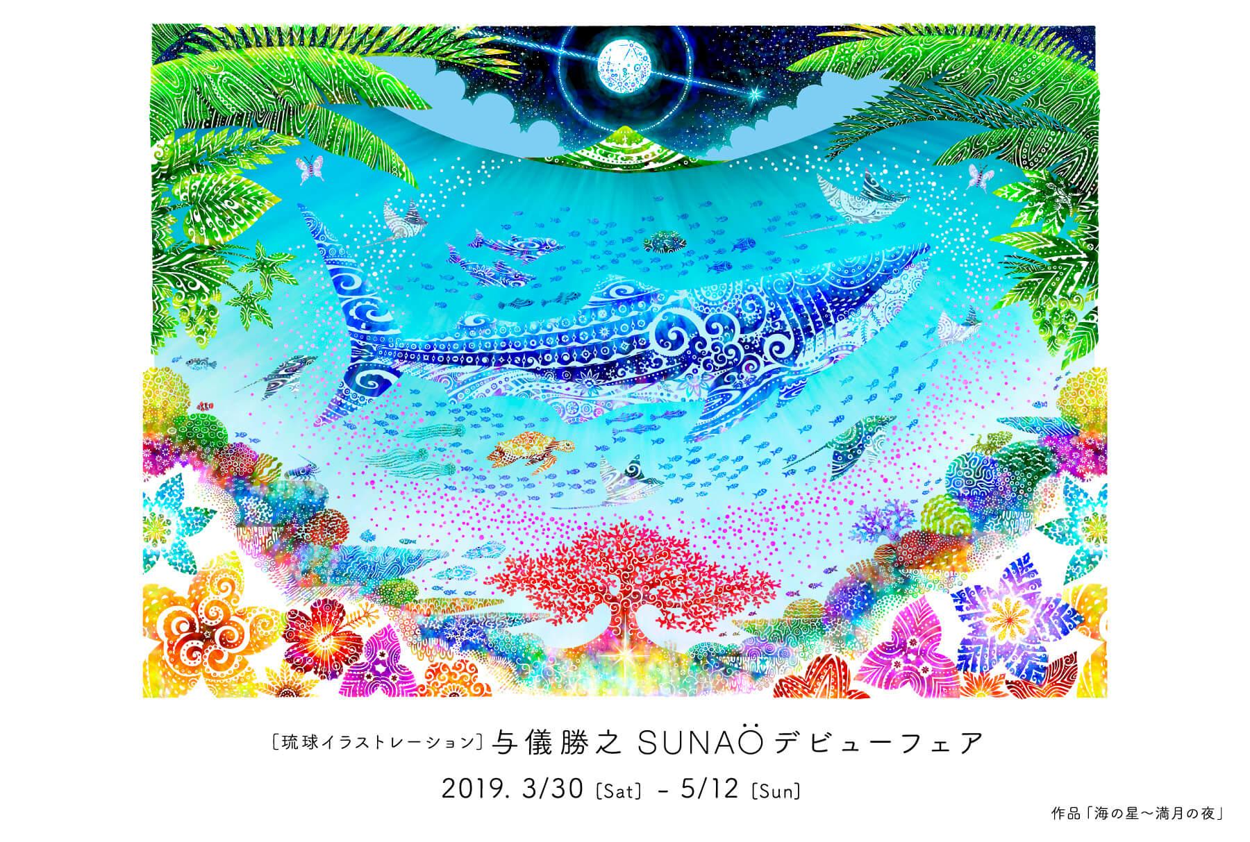〈展示販売〉SUNAÖデビューフェア(さいたま新都心)