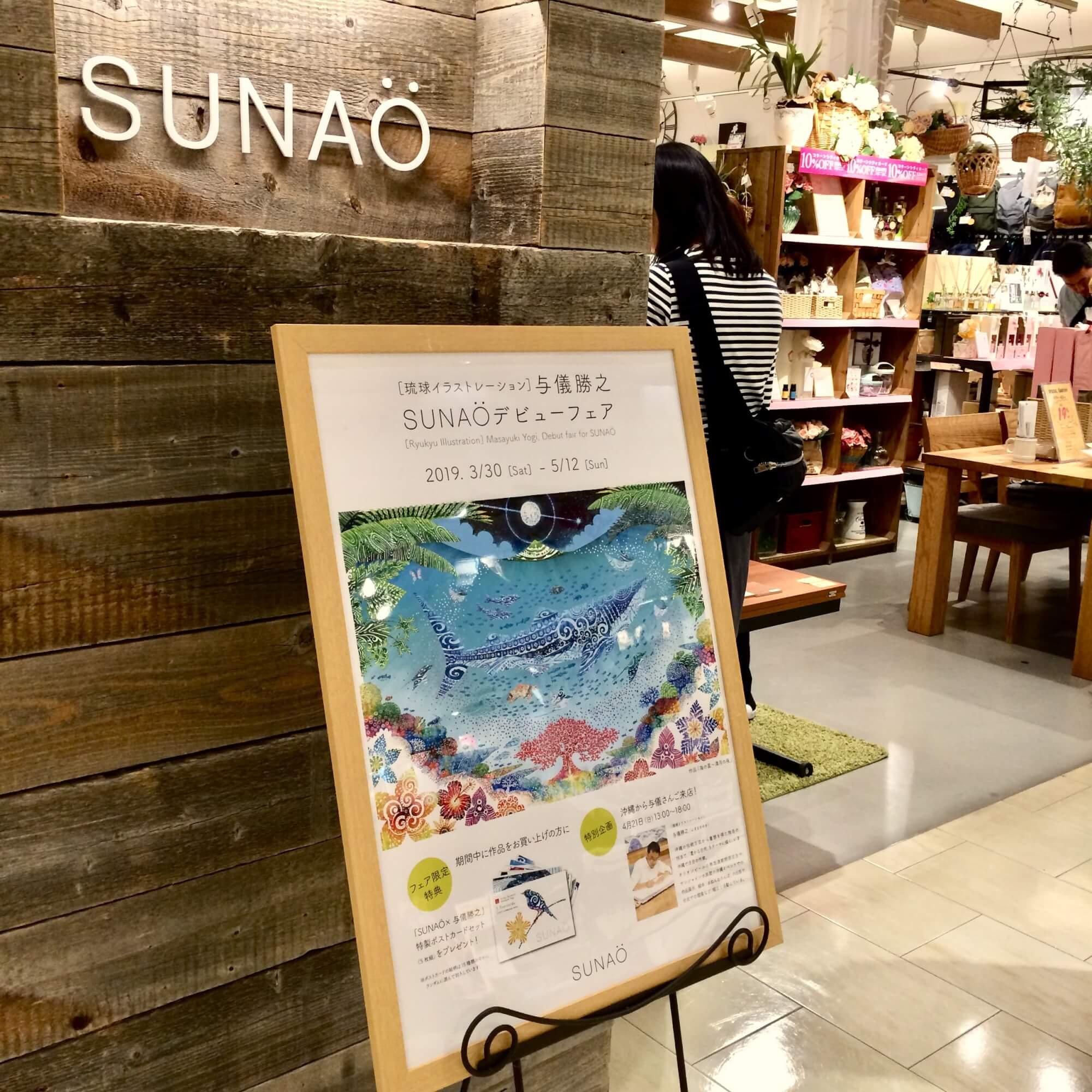 〈作品展示・販売〉SUNAÖ(さいたま新都心)