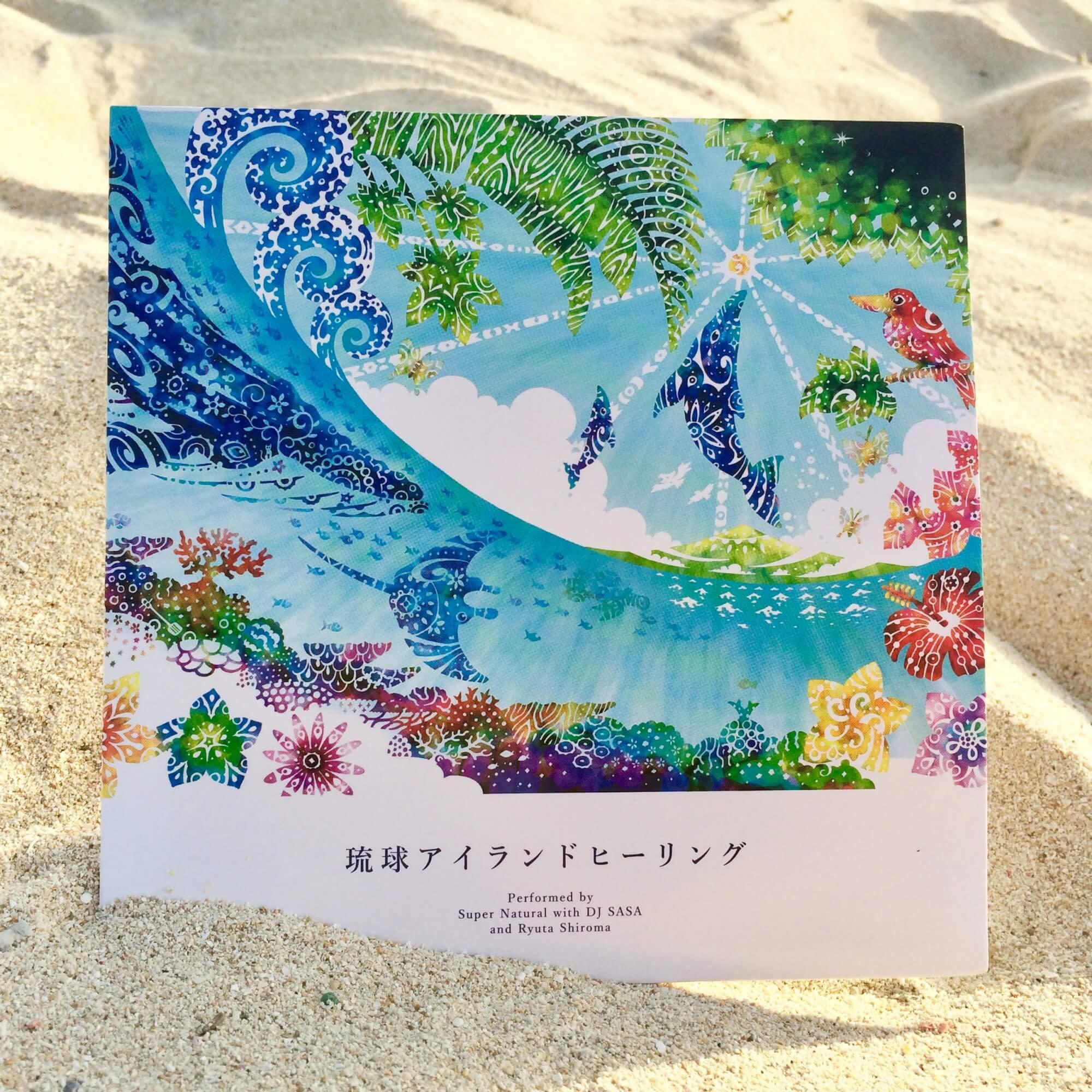 〈CDジャケット〉琉球アイランドヒーリング