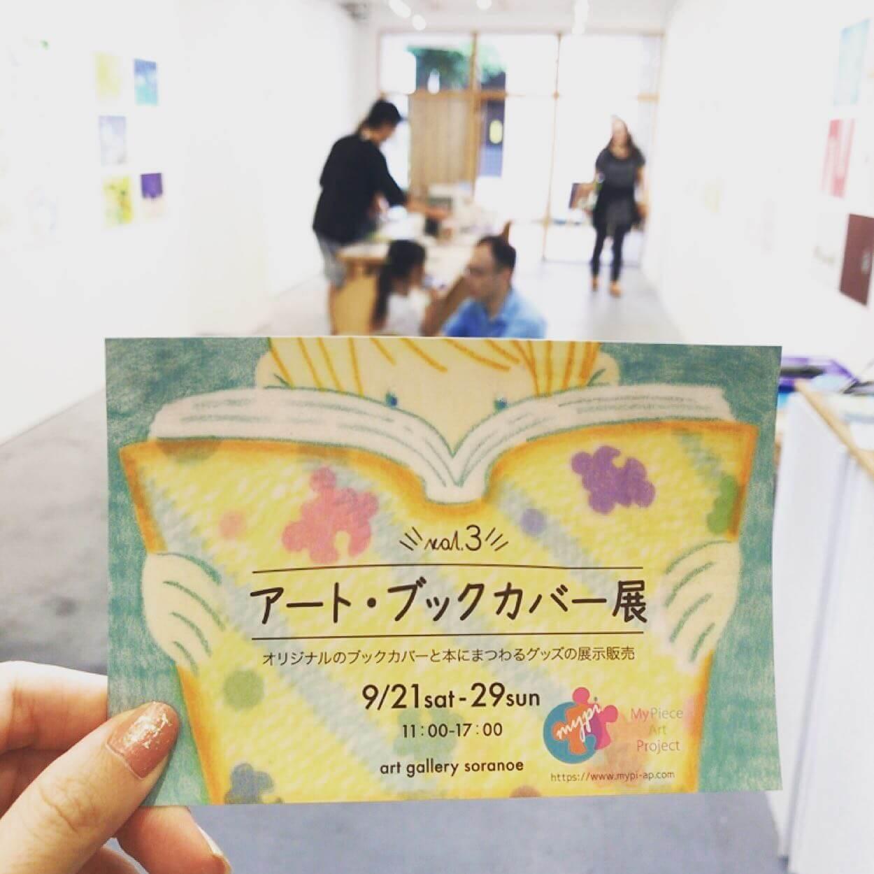 〈グループ展〉「アート・ブックカバー展」vol.3