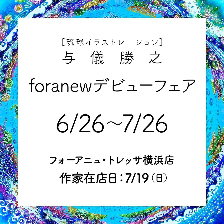 foranewデビューフェア〜トレッサ横浜