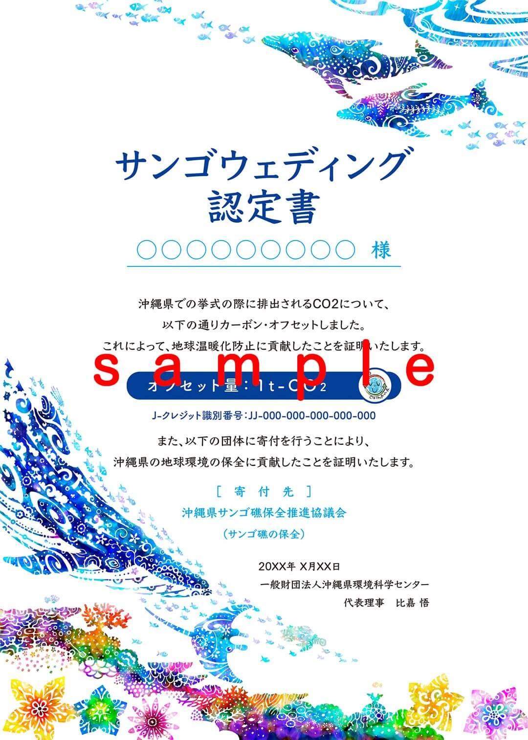 〈証書〉一般社団法人 沖縄リゾートウェディング協会『サンゴウェディング カーボンオフセット証明書』