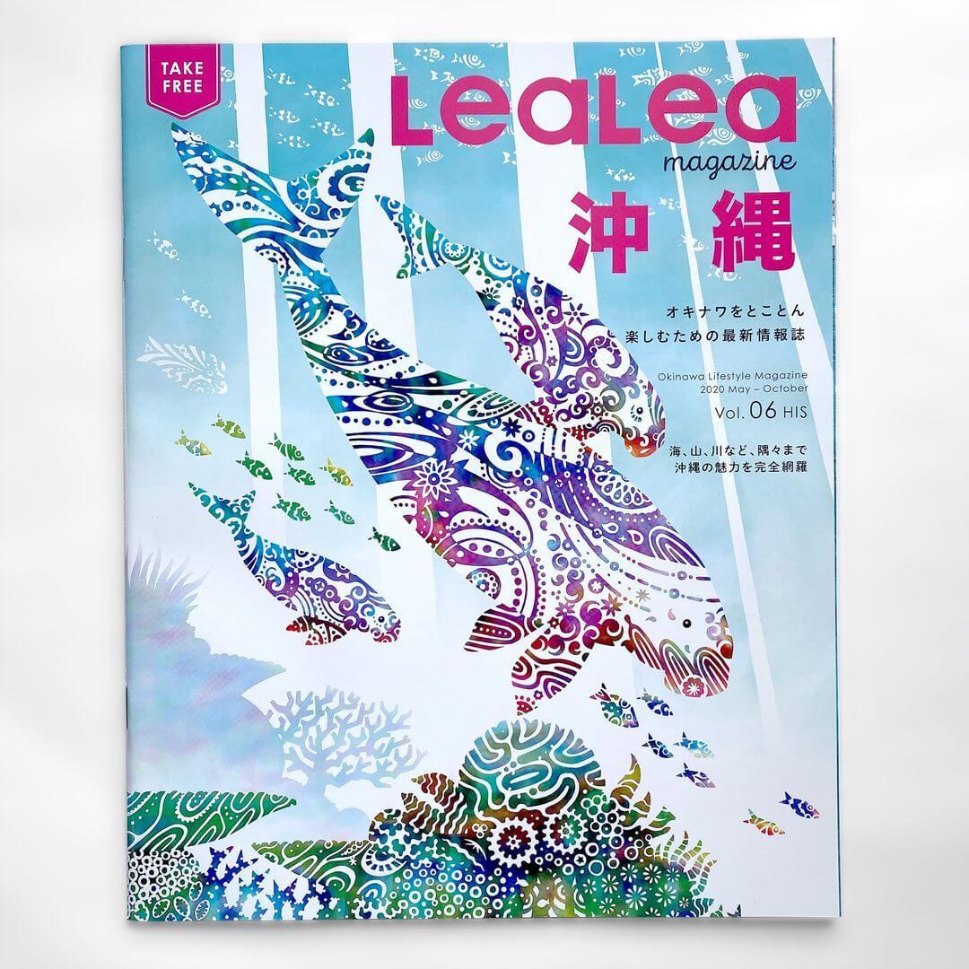 〈広報誌〉LEALEA沖縄vol.6