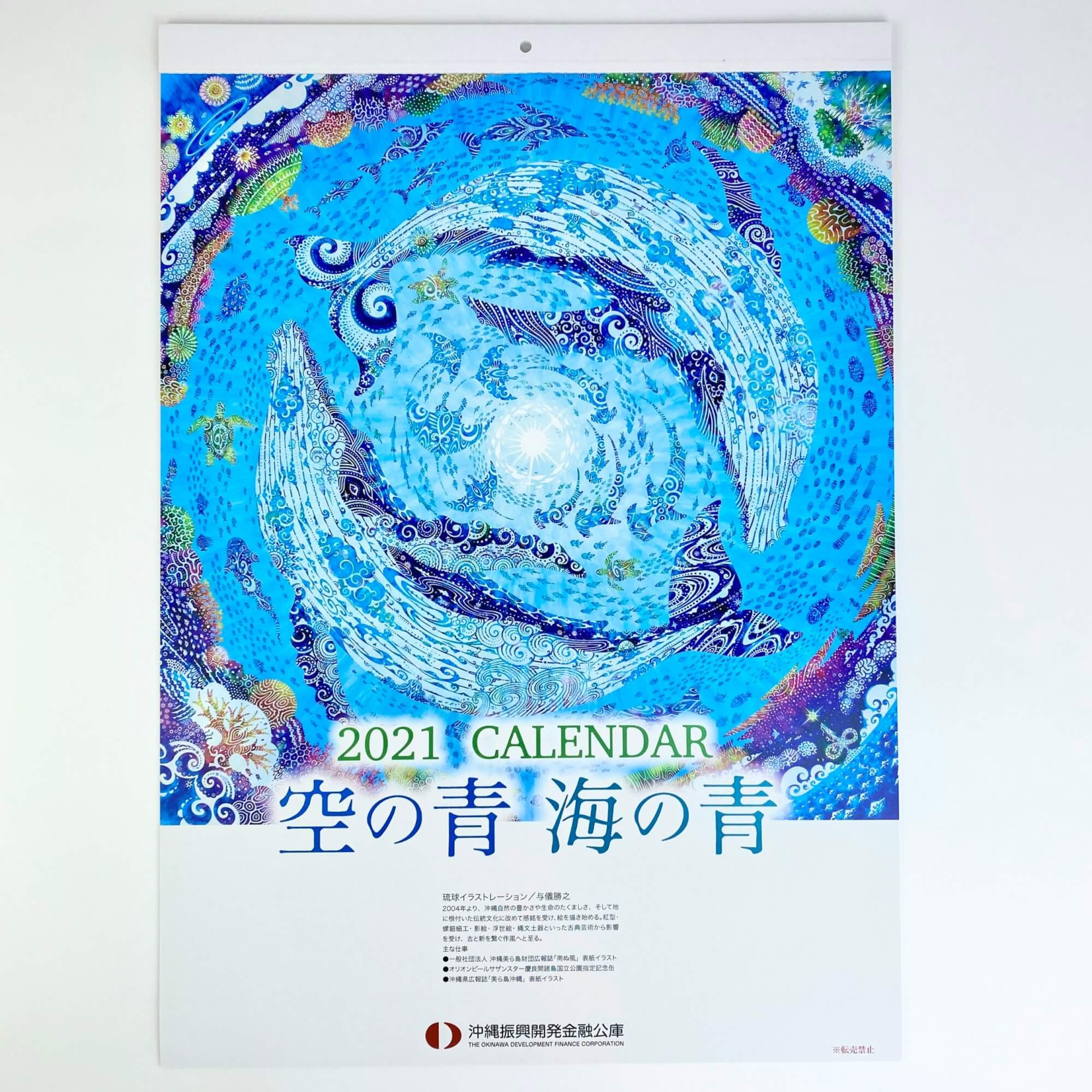 〈カレンダー〉空の青、海の青 2021