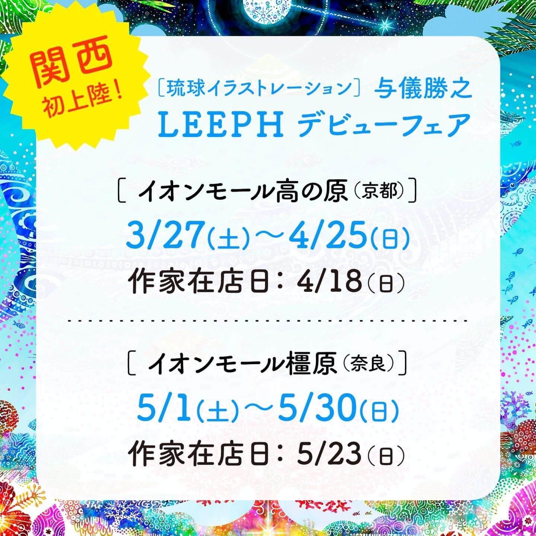 LEEPH デビューフェア(京都・奈良)