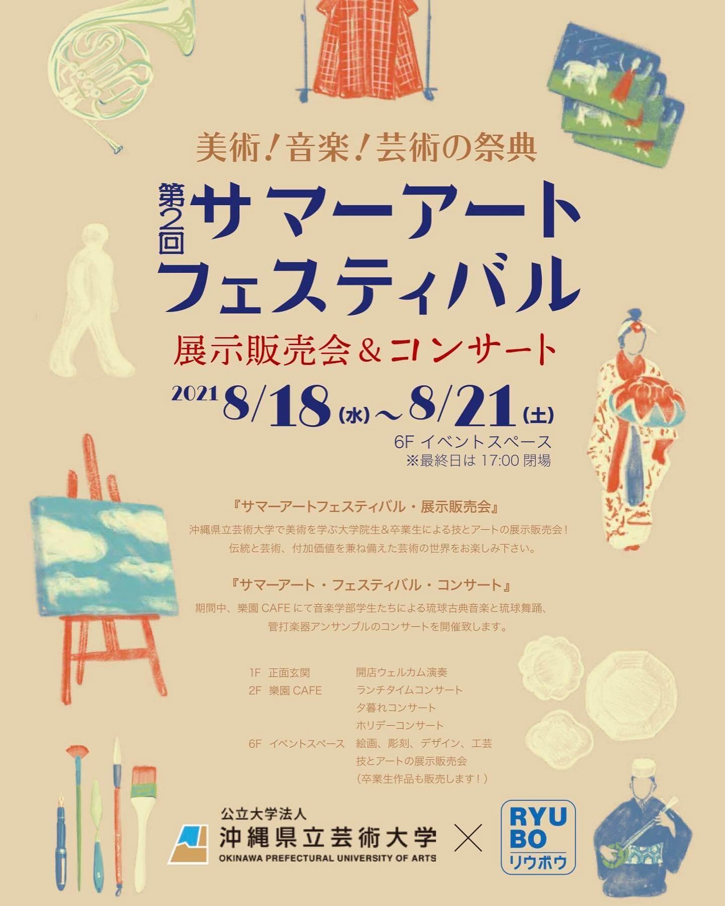[イベント]第2回サマーアートフェスティバル @ RYUBO